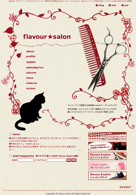flavour-salon_thum_new